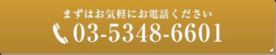 まずはお気軽にお電話ください 03-5348-6601